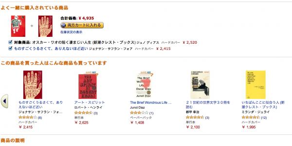 Amazonで『オスカー・ワオ』を表示するとこんな感じ