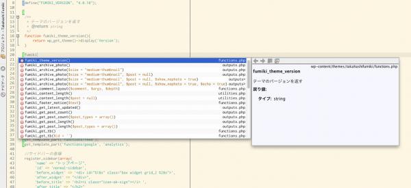 NetBeansでPHPDocがコードヒントに出る様