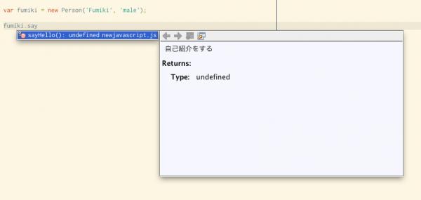 NetBeansでJSDocがコードヒントに出る様