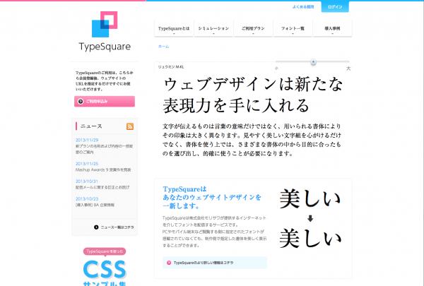 モリサワ TypeSquare 2013年1月31日まで無料!
