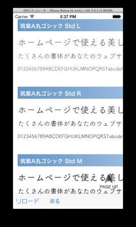 FontPlusでは自作UIWebViewでもちゃんとフォンが適用済み