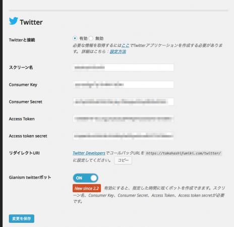 twitterボットの新機能