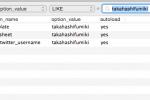 MySQLに保存されたデータ。SequeryProを使用。