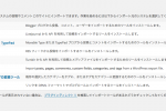 WordPress公式プラグインのWordPress Importer