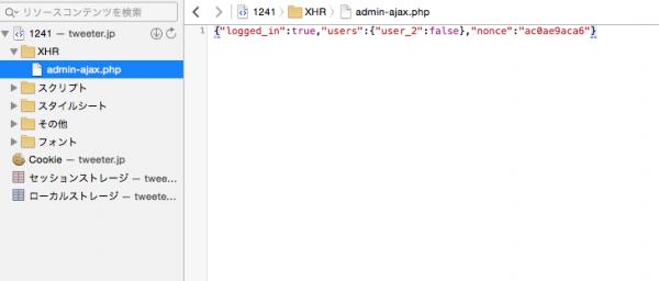 Webインスペクタで戻り値の確認