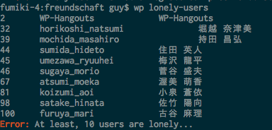 wp lonely-usersの実行結果