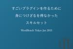 WordBench Tokyo 2015 Jan