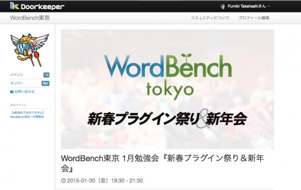 WordBench東京 1月勉強会