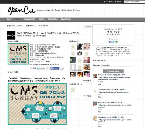 OpenCu主催 CMSプロレス「Shibuya WGP」