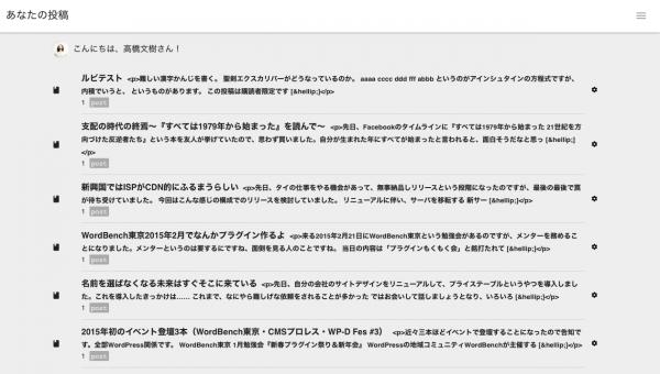 WordPressの投稿が取得できました