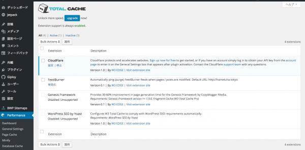 W3TCの設定画面extensionsにひっそりとCloudFlareの項目が