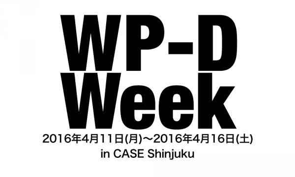 今年は一週間開催されるWP-D Week