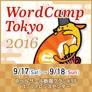 WordCamp Tokyo 2016 やるよ!