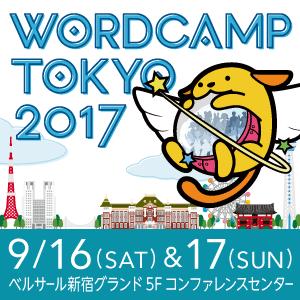 WordCamp Tokyo 2017