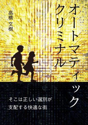 高橋先生の電子書籍