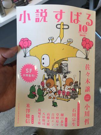 「小説すばる」2018年10月号掲載!